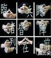 佛家九字真言是什么,道家九字直言如何成为佛家九字真言?