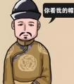 铁帽子王是什么意思,铁帽子王代表着什么特权?
