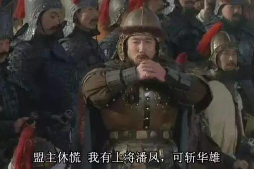 潘凤为什么叫无双上将?潘凤真实实力如何?