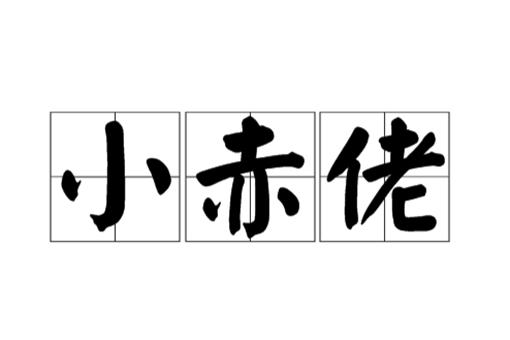 上海方言小赤佬是什么意思?小赤佬来历介绍