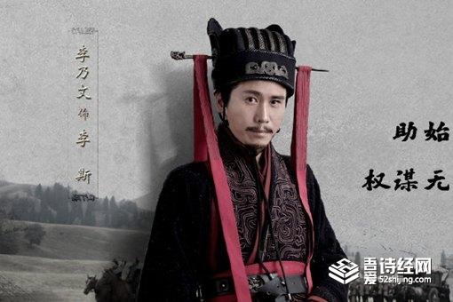 大秦赋韩非被谁害死的 李斯还是嬴政
