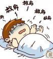 鬼压床出现的原因,鬼压床的症状表现在哪方面呢?