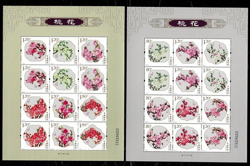桃花邮票发行了多少?桃花邮票的发行量