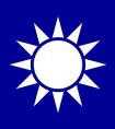 青天白日旗的代表含义,中华民国国旗是什么