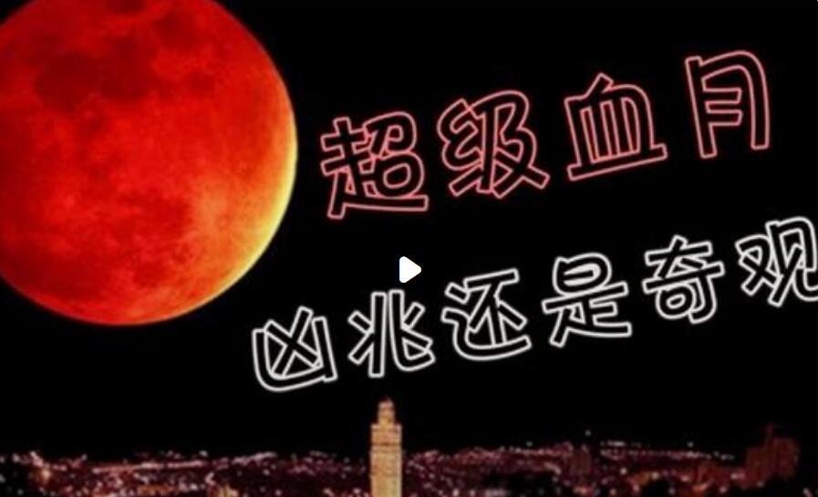 历史上的血月事件有哪些,血月会发生什么事情